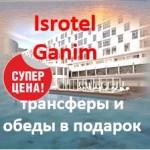 ganim_ds_special