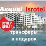 isrotel_spo