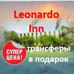 leonardo_inn