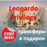 leonardo_privilege