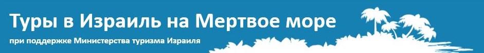 goDeadSea.ru